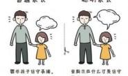 对孩子最好的教育是什么?好父母选择做好的三件事是至关重要的