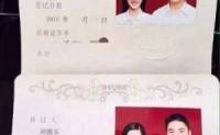 这对小夫妻的结婚证很受欢迎,双方的名字也是天作之合