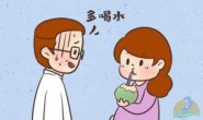 孕妇多喝水会引起羊水过多注意:孕妇避免喝这四种水!