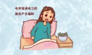 以下是孕妇应注意的家庭采暖方法